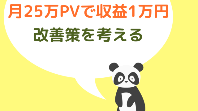 月25万PVで収益1万の改善策を考える アイキャッチ